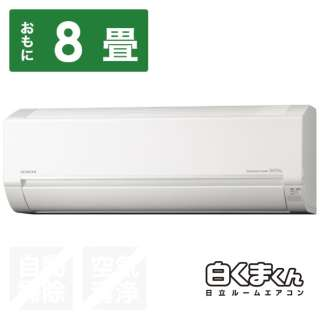 RAS-D25KBK-W エアコン 2020年 白くまくん DBKシリーズ [おもに8畳用 /100V]