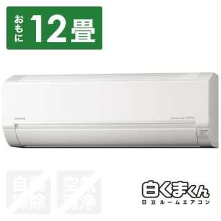 RAS-D36KBK-W エアコン 2020年 白くまくん DBKシリーズ [おもに12畳用 /100V]