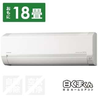 RAS-D56K2BK-W エアコン 2020年 白くまくん DBKシリーズ [おもに18畳用 /200V]
