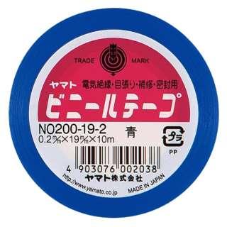 ビニールテープ青19mm幅