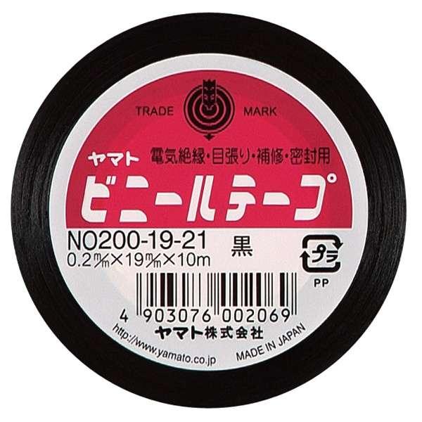 ビニールテープ黒19mm幅