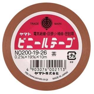 ビニールテープ茶色19mm幅
