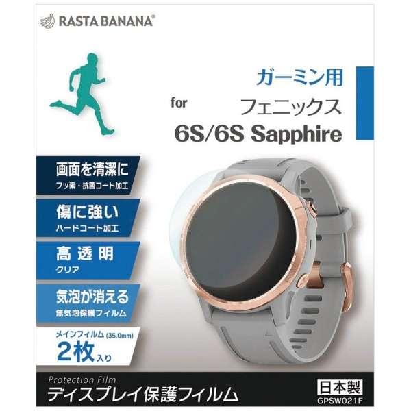 GPSウォッチフィルム fenix 6S/6S Sapphire GPSW021F