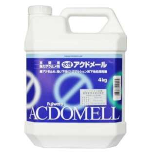 フジワラ化学 アクドメール 4kg