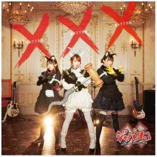 ×ジャパリ団/ ×・×・× 初回限定盤 【CD】