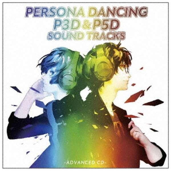 (ゲーム・ミュージック)/ ペルソナダンシング 『P3D』&『P5D』 サウンドトラック -ADVANCED CD- 通常盤 【CD】