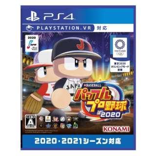 eBASEBALLパワフルプロ野球2020 【PS4】