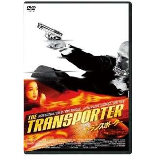 トランスポーター1 スペシャル・プライス 【DVD】