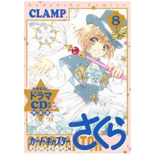 ドラマCD付き カードキャプターさくら クリアカード編(8) 特装版