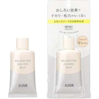 ELIXIR(エリクシール)ルフレ バランシング おしろいミルク C(35g)〔日中用・乳液〕
