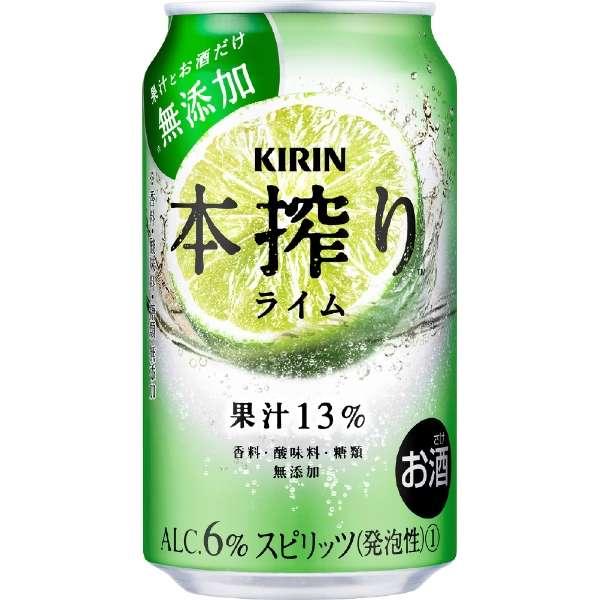 本搾り ライム 350ml 24本【缶チューハイ】