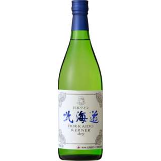 北海道ケルナー・ドライ 720ml【白ワイン】