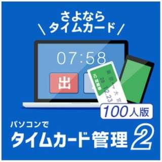 パソコンでタイムカード管理2 100人版 [Windows用] 【ダウンロード版】