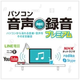 パソコン音声録音プレミアム [Windows用] 【ダウンロード版】