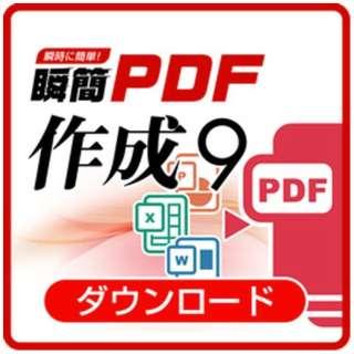 瞬簡PDF 作成 9 [Windows用] 【ダウンロード版】