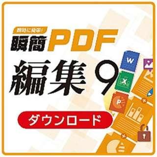 瞬簡PDF 編集 9 [Windows用] 【ダウンロード版】