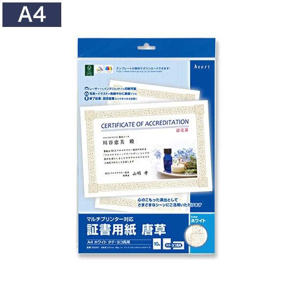 ハート ハート マルチプリンタ対応 証書用紙 唐草 ホワイト A4 SX2421
