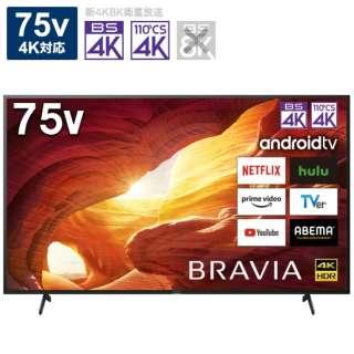 液晶テレビ BRAVIA(ブラビア) KJ-75X8000H [75V型 /4K対応 /BS・CS 4Kチューナー内蔵 /YouTube対応 /Bluetooth対応]