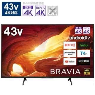 液晶テレビ BRAVIA(ブラビア) KJ-43X8000H [43V型 /4K対応 /BS・CS 4Kチューナー内蔵 /YouTube対応 /Bluetooth対応]