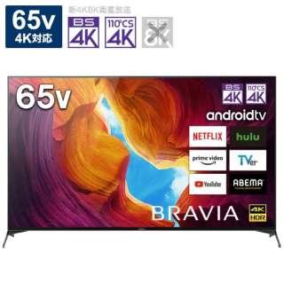 KJ-65X9500H 液晶テレビ BRAVIA [65V型 /4K対応 /BS・CS 4Kチューナー内蔵 /YouTube対応]