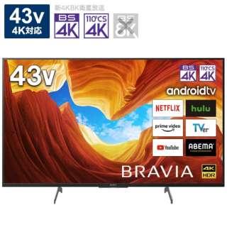 液晶テレビ BRAVIA(ブラビア) KJ-43X8500H [43V型 /4K対応 /BS・CS 4Kチューナー内蔵 /YouTube対応 /Bluetooth対応]