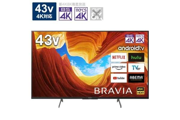 ソニー 液晶テレビ「BRAVIA」KJ-43X8500H(43V型/4K)
