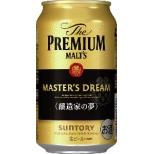 [ネット限定特価] ザ・プレミアム・モルツ マスターズドリーム 350ml 24本【ビール】