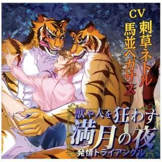 刺草ネトル/馬並ペガサス:獣や人を狂わす満月の夜 発情トライア 【CD】