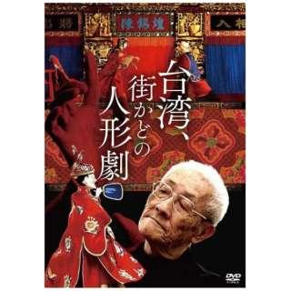 台湾、街かどの人形劇 【DVD】