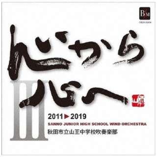 秋田市立山王中学校吹奏楽部/ 心から心へIII 数量限定生産盤 【CD】