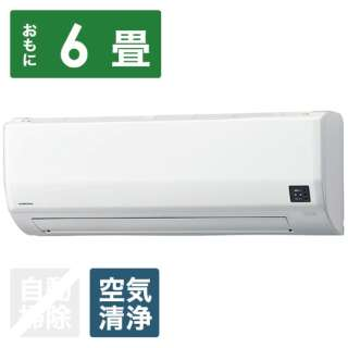 CSH-W2220R-W エアコン 2020年 Wシリーズ ホワイト [おもに6畳用 /100V]