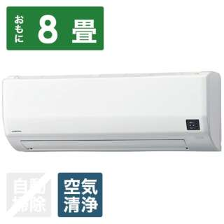 CSH-W2520R-W エアコン 2020年 Wシリーズ ホワイト [おもに8畳用 /100V]