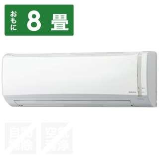 CSH-N2520R-W エアコン 2020年 Nシリーズ ホワイト [おもに8畳用 /100V]