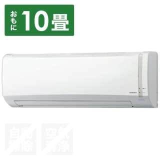 CSH-N2820R-W エアコン 2020年 Nシリーズ ホワイト [おもに10畳用 /100V]