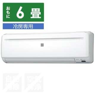 RC-2220R-W エアコン 2020年 冷房専用シリーズ ホワイト [おもに6畳用 /100V]