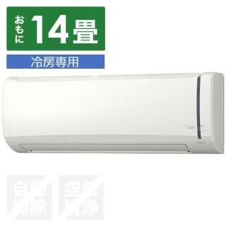 RC-V4020R-W エアコン 2020年 冷房専用シリーズ ホワイト [おもに14畳用 /100V]