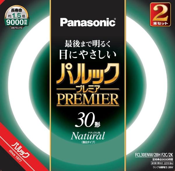 パナソニック Panasonic パナソニック Panasonic パナソニック Panasonic パルック蛍光灯 昼白色 FCL30ENW28HF2C2K