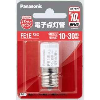 電子点灯管 FE1EF2/X
