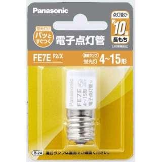 電子点灯管 FE7EF2/X