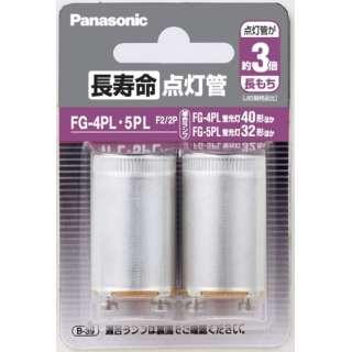 長寿命点灯管(2個入) FG-4PL.5PLF2/2P
