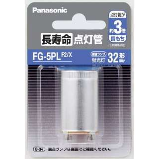 長寿命点灯管 FG-5PLF2/X