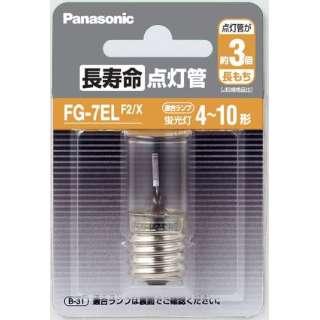 長寿命点灯管 FG-7ELF2/X