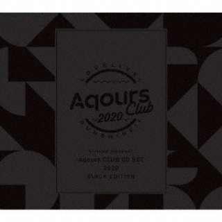 Aqours/ ラブライブ!サンシャイン!! Aqours CLUB CD SET 2020 BLACK EDITION【初回限定生産】 【CD】