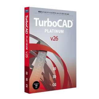 TurboCAD v26 PLATINUM 日本語版 [Windows用]