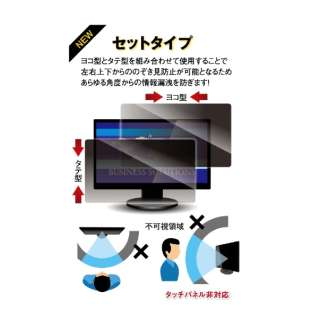17.0Wインチ(16:10)対応 覗き見防止フィルター セットタイプ (369×230mm) LNWS-170N8