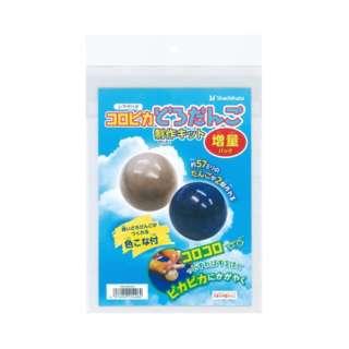 コロピカどろだんご制作キット 増量パック TMN-SHHD2