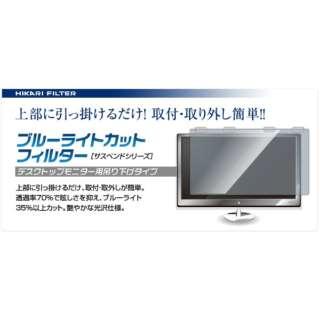 24.5~25.5インチ対応 ブルーライトカットフィルター ポリカ0.8mm(W560×H375mm) SUSP-2425P