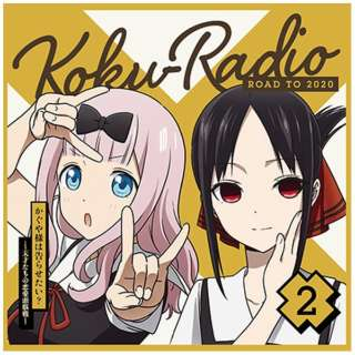 (ラジオCD)/ ラジオCD「告RADIO ROAD TO 2020」 vol.2 【CD】
