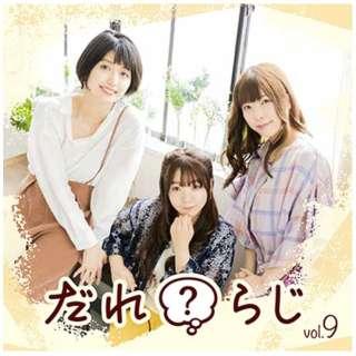 (ラジオCD)/ ラジオCD「だれ?らじ」 Vol.9 【CD】
