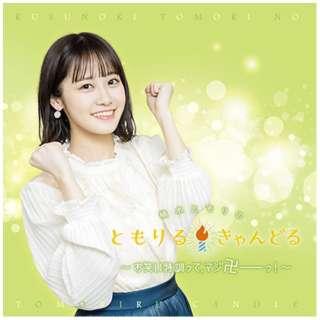 (ラジオCD)/ DJCD「楠木ともりのともりるきゃんどる」~お笑い特訓って、マジ卍ーーーっ!~ 【CD】